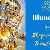 Blunders in the Translation of Shrimad Bhagavad Gita