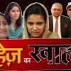 Dowry Free India | A Short Video | Sant Rampal Ji