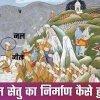 राम सेतु का निर्माण कैसे हुआ